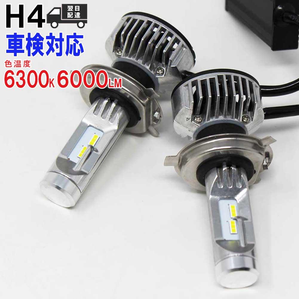 ライト・ランプ, ヘッドライト  H4 LED AA34SAA44S HiLow 6000K