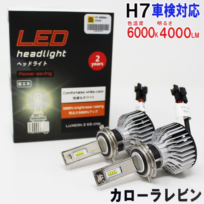 ライト・ランプ, ヘッドライト H7 LED AE110AE111 6000K