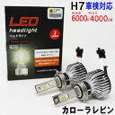 H7対応 ヘッドライト用LED電球 トヨタ カローラレビン 型式AE...