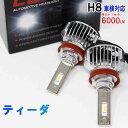 H8対応 フォグランプ用LED電球 日産 ティーダ 型式C11/JC11/N...