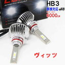 HB3対応 ヘッドライト用LED電球 トヨタ ヴィッツ 型式KSP130/...
