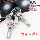 HB3対応 ヘッドライト用LED電球 トヨタ ウィンダム 型式MCV30...