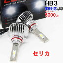 HB3対応 ヘッドライト用LED電球 トヨタ セリカ 型式ZZT230/ZZ...