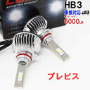 HB3対応 ヘッドライト用LED電球 トヨタ ブレビス 型式JCG10/J...