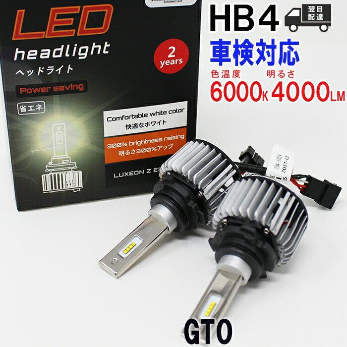 【送料無料 あす楽】 HB4対応 ヘッドライト用LED電球 三菱 GTO 型式Z15A/Z16A ヘッドライトのロービーム用 左右セット車検対応 6000K | 純正交換タイプ 純正交換バルブ 明るい 高輝度 雨の日にも強い 【即納】画像
