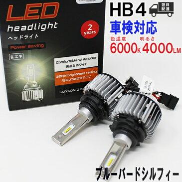 【送料無料 あす楽】 HB4対応 ヘッドライト用LED電球 日産 ブルーバードシルフィー 型式G11/KG11/NG11 ヘッドライトのロービーム用 左右セット車検対応 6000K | 純正交換タイプ 純正交換バルブ 明るい 高輝度 雨の日にも強い 【即納】