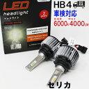 【送料無料 あす楽】 HB4対応 ヘッドライト用LED電球 トヨタ ...