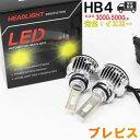 【送料無料 あす楽】 HB4対応 フォグランプ用LED電球 トヨタ ...