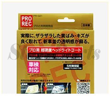 アウグ『プロ用超硬度ヘッドライトコート(PR-021)』