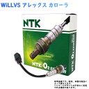 NTK O2センサ トヨタ WiLLVS アレックス カローラ EXマニ用 O...