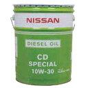 ディーゼル車用エンジンオイル CDスペシャル 10W-30 20リット...