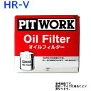 オイルフィルタ ホンダ HR-V 型式GH1用 AY100-NS006 ピットワ...