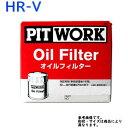 オイルフィルタ ホンダ HR-V 型式GH3用 AY100-NS006 ピットワ...