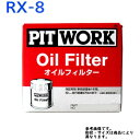 オイルフィルタ マツダ RX-8 型式SE3P用 AY100-KE001 ピット...