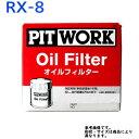 オイルフィルタ マツダ RX-8 型式SE3P用 AY100-MA012 ピット...