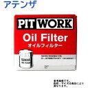 オイルフィルタ マツダ アテンザ 型式GJ2FP用 AY100-MA019 ピ...
