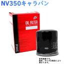 パシフィック工業 オイルフィルタ 日産 NV350キャラバン 型式...