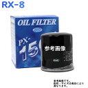 パシフィック工業 オイルフィルタ マツダ RX-8 型式SE3P用 PX...