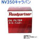 オイルフィルタ 日産 NV350キャラバン 型式VR2E26用 1P06-14-...