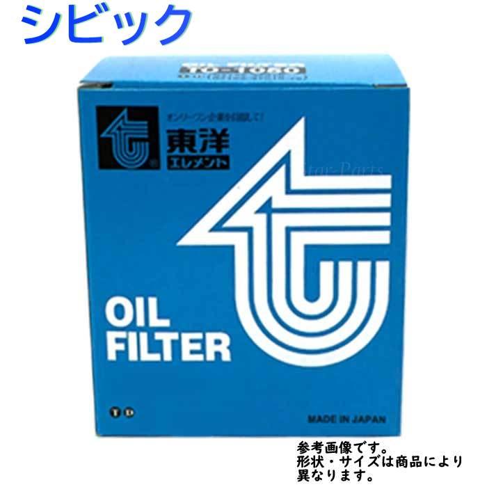 エンジン, オイルフィルター  EP3 TO-3240 15400-RTA-00315400-PLC-003
