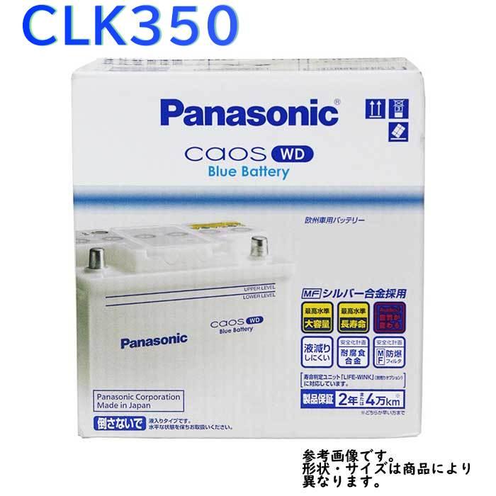 バッテリー, バッテリー本体  WD CLK350 DBA-209456 N-105-35HWD caos PANASONIC