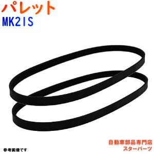 ファンベルトセットスズキパレット型式MK21SH20.01〜H25.03Star-Partsオリジナル2本セット
