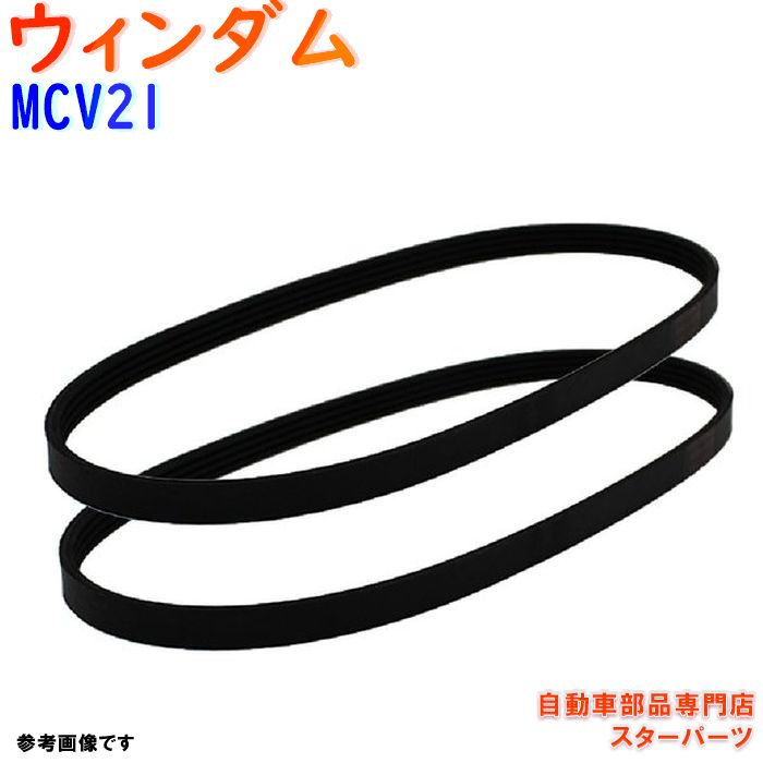 エンジン, ファンベルト  MCV21 H11.08?H13.07 Star-Parts 2