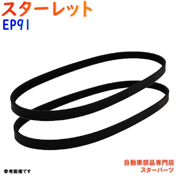 エンジン, ファンベルト  EP91 H08.01 Star-Parts 2
