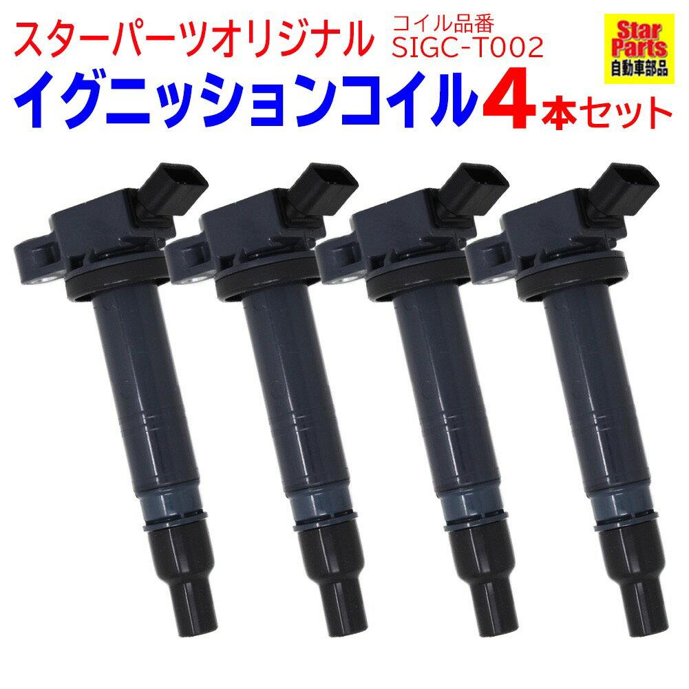 電子パーツ, イグニッションコイル  NCP91 H17.01-H22.12 SIGC-T002 4 90919-02260