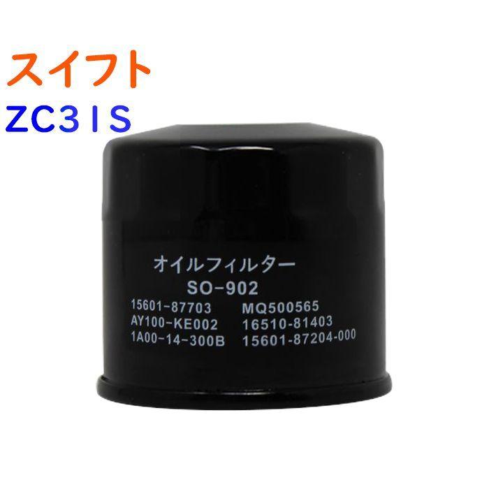 エンジン, オイルフィルター  ZC31S SO-902(SO-9502) Star-Parts 16510-61A3116510-61A02