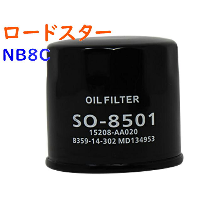 エンジン, オイルフィルター  NB8C SO-8501 Star-Parts B6Y1-14-302A