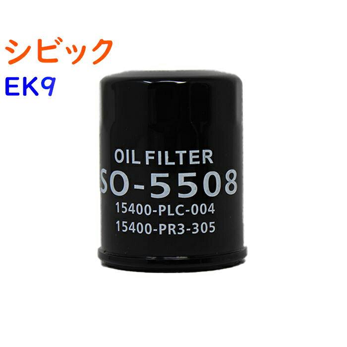 エンジン, オイルフィルター  EK9 SO-5508 Star-Parts 15400-RTA-00315400-PR3-003