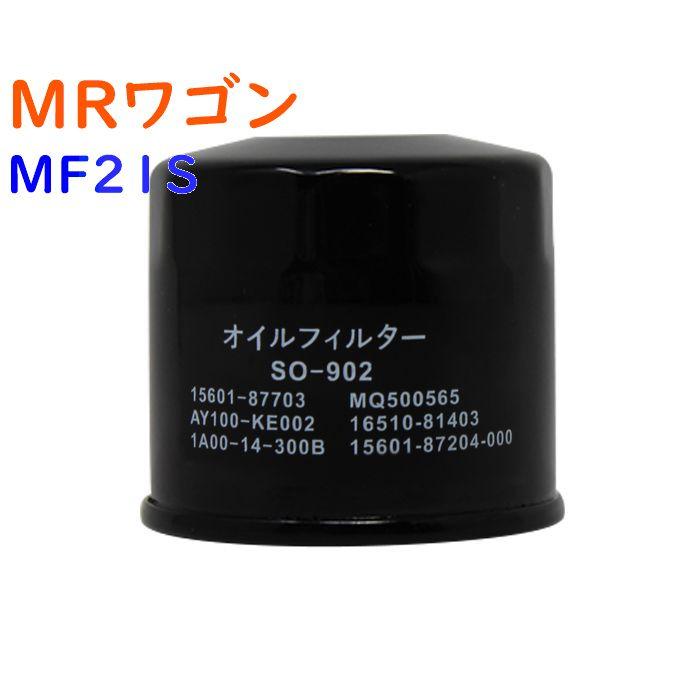 エンジン, オイルフィルター  MR MF21S SO-902(SO-9502) Star-Parts 1A02-14-300DAY01-14-300B