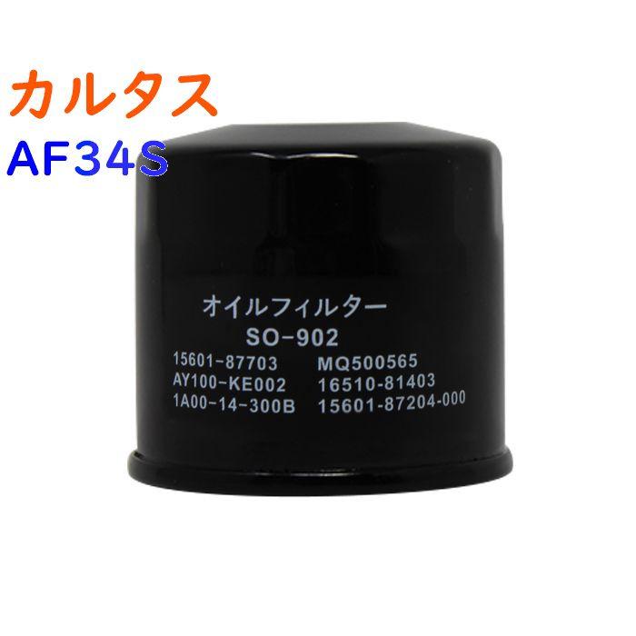 エンジン, オイルフィルター  AF34S SO-902(SO-9502) Star-Parts 16510-8140416510-81402