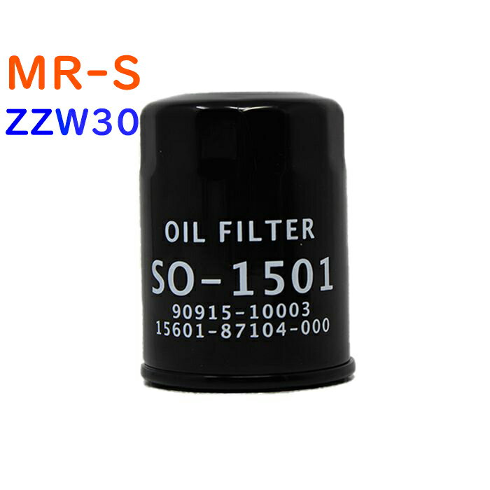 エンジン, オイルフィルター  MR-S ZZW30 SO-1501 Star-Parts 90915-10003