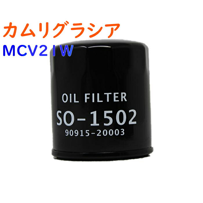 エンジン, オイルフィルター  MCV21W SO-1502 Star-Parts 90915-20003