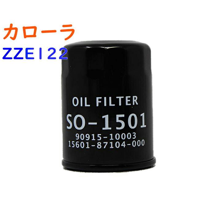 【あす楽】 オイルフィルタ トヨタ カローラ 型式ZZE122用 SO-1501 | Star-Partsオリジナル オイルエレメント エンジンオイル…