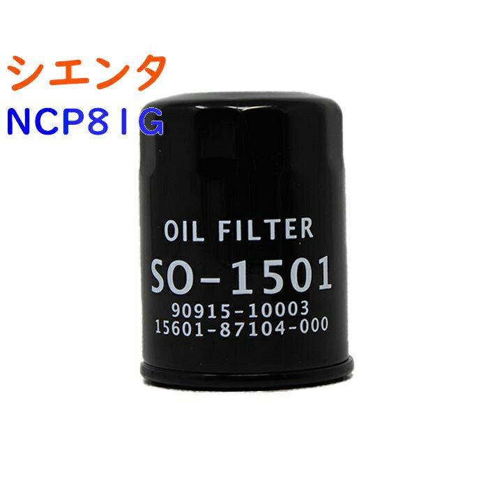 エンジン, オイルフィルター  NCP81G SO-1501 Star-Parts 90915-10003