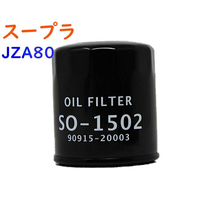 エンジン, オイルフィルター  JZA80 SO-1502 Star-Parts 90915-20003