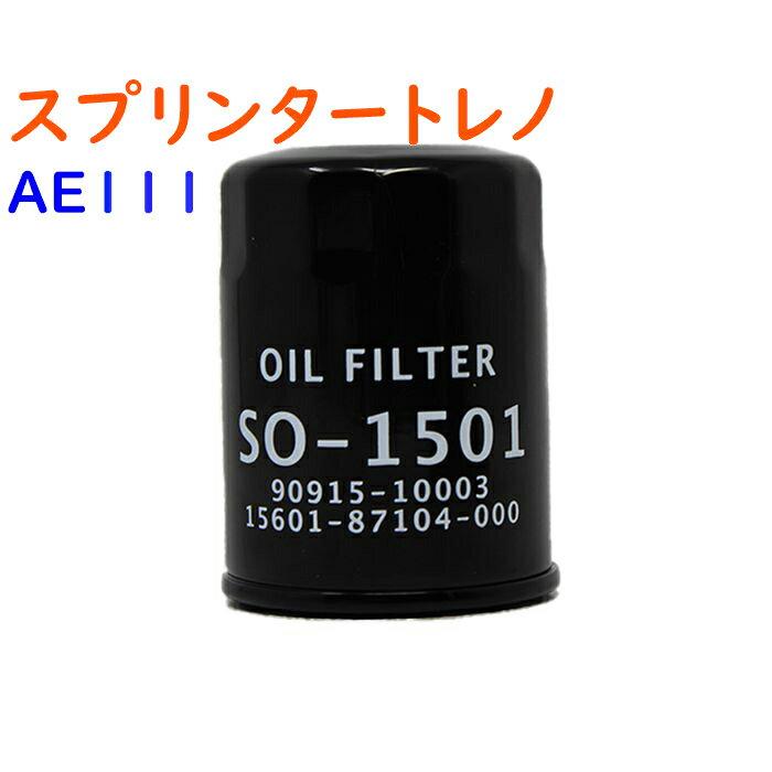 エンジン, オイルフィルター  AE111 SO-1501 Star-Parts 90915-10003