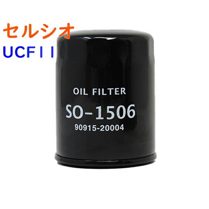 エンジン, オイルフィルター  UCF11 SO-1506 Star-Parts 90915-20004