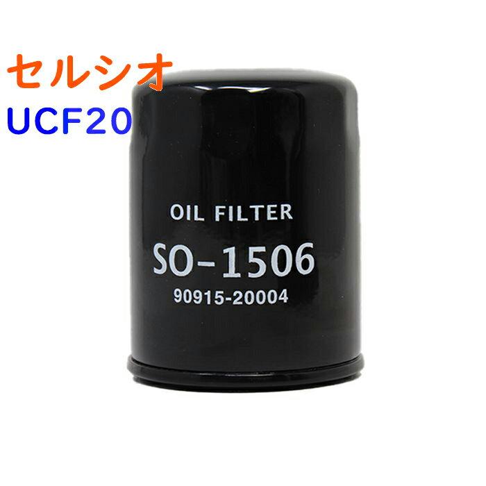 エンジン, オイルフィルター  UCF20 SO-1506 Star-Parts 90915-20004