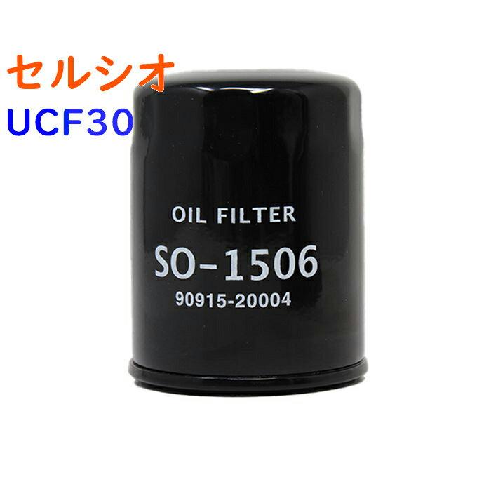 エンジン, オイルフィルター  UCF30 SO-1506 Star-Parts 90915-20004