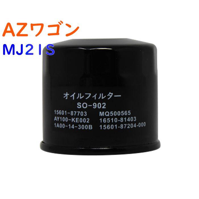 エンジン, オイルフィルター  AZ MJ21S SO-902(SO-9502) Star-Parts 1A02-14-300DAY01-14-300B