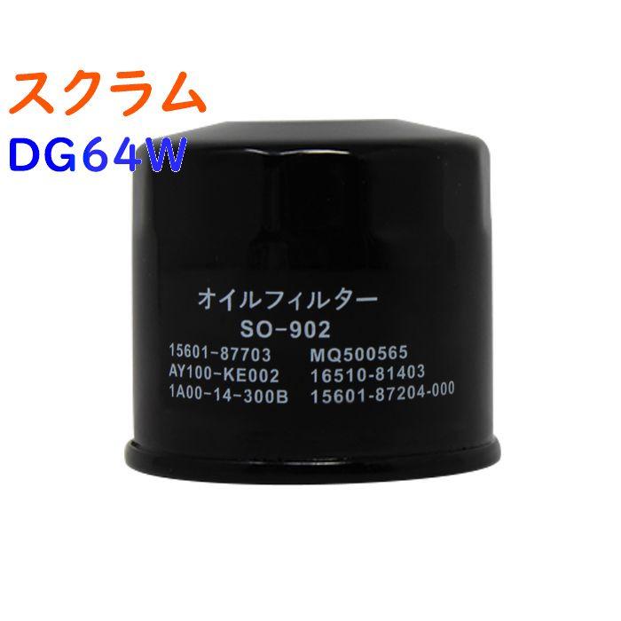 エンジン, オイルフィルター  DG64W SO-902(SO-9502) Star-Parts 1A02-14-300DAY01-14-300B