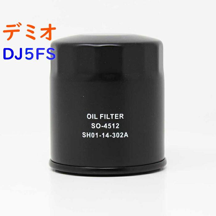 エンジン, オイルフィルター  DJ5FS SO-4512 Star-Parts SH01-14-302A