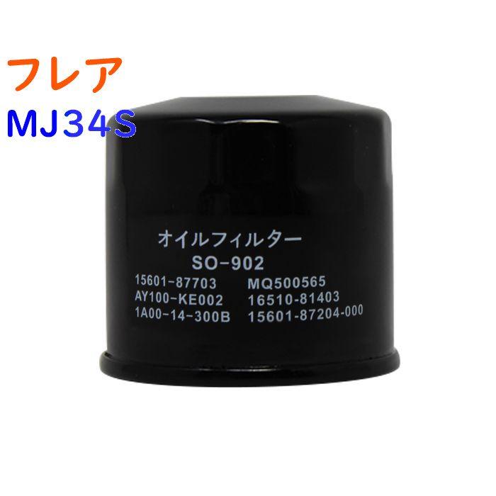 エンジン, オイルフィルター  MJ34S SO-902(SO-9502) Star-Parts 1A02-14-300D1A00-14-300B