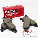 フロント用 ブレーキパッド いすゞ エルフ NHR69E用 ピットワ...
