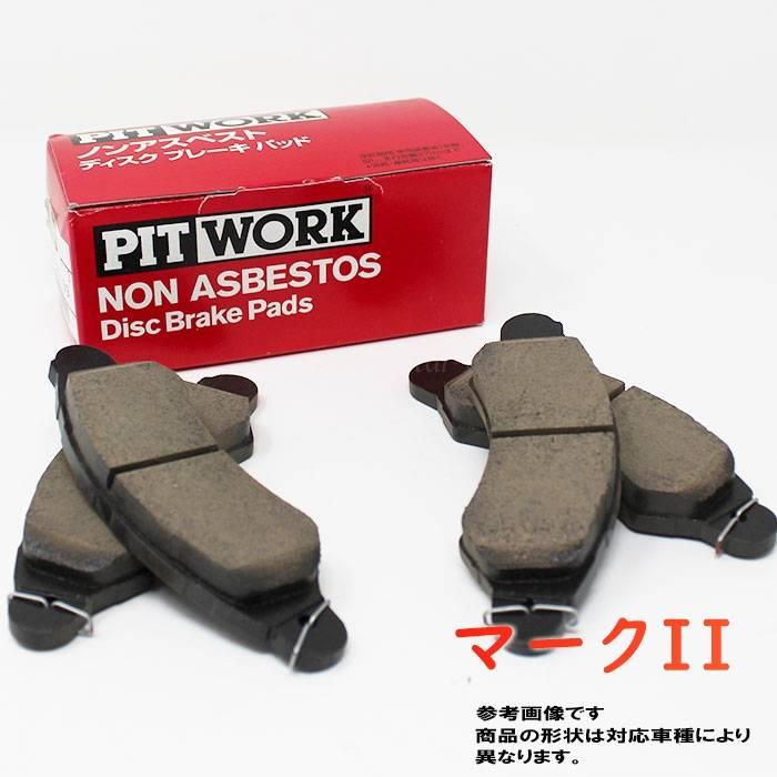 ブレーキ, ブレーキパッド  II GX81 AY040-TY005 PITWORK pad 04465-22090