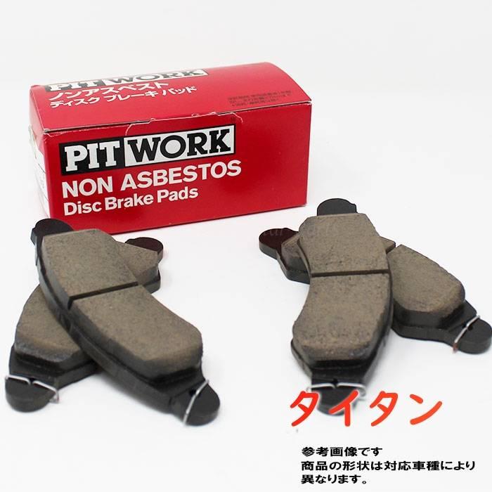 ブレーキ, ブレーキパッド  LPR81N AY040-SZ011 PITWORK pad 1K00-33-23ZA